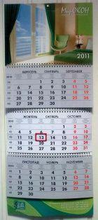 Квартальный календарь 2010-2011 на 3 пружины