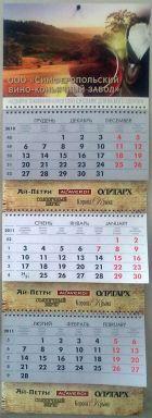 Квартальный календарь на 3 пружины с 3 рекламными полями