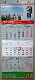 квартальный календарь электробритва харьков