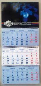 Квартальный календарь на 3 пружины без рекламных полей