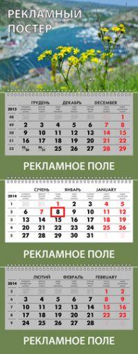 Квартальный календарь 2018 на три пружины с тремя рекламными полями Бизнес