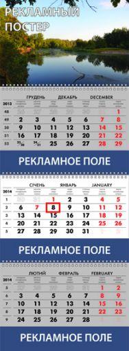 Квартальный календарь 2018 на три пружины с тремя рекламными полями Классик