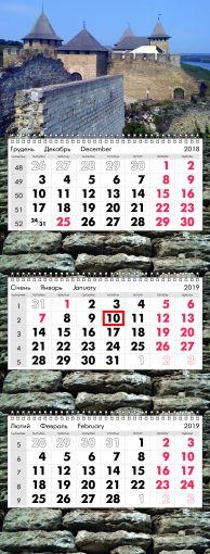 Квартальный календарь 2019 на три пружины с тремя рекламными полями Бизнес