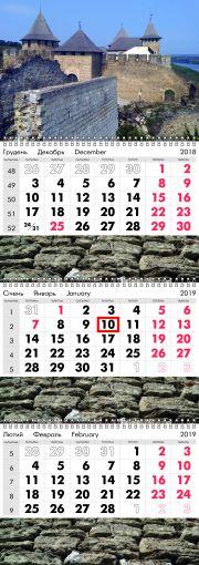 Квартальный календарь 2019 на три пружины с тремя рекламными полями Стандарт