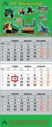 Офисный помощник - квартальный календарь
